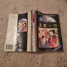 温柔一刀(8品15-42页散页1995年1版1印2万册625页大32开首届中华武侠小说大奖获奖作品)43867