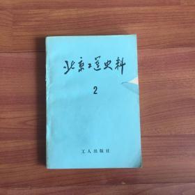 北京工运史料(2)