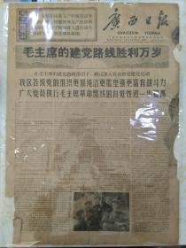 文革日报广西日报1971年2月2日(4开四版)在毛主席的建党路线指引下我区各级党的组织更加纯洁更加坚强更富有战斗力;坚持乡村包围城市沿着武装斗争道路奋勇前进;