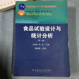 食品试验设计与统计分析(第2版)