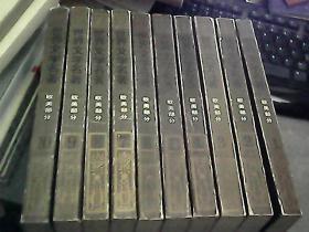 世界文学名著连环画 1-10册 原装本非配本  包邮挂号,快递不包