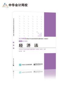中华会计网校·2019全国会计专业技术资格考试辅导教材(精要版):中级会计资格·经济法