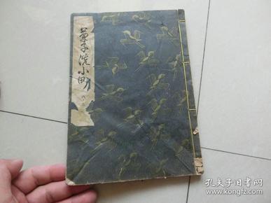 日文老版线装书【草子洗小町】昭和三十一年、A架2