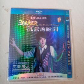 张栋梁—沉默的瞬间(蓝光CD光盘 高清版)