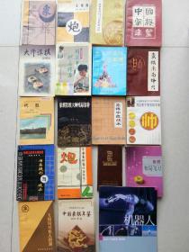 中国象棋年鉴1991