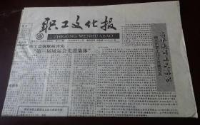 老报纸:职工文化报(1995年12月)