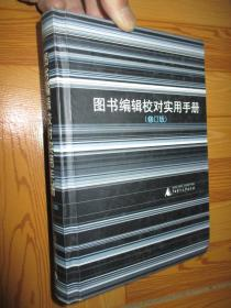 图书编辑校对实用手册(修订版)  大32开,精装