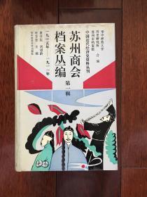 苏州商会档案丛编 第一辑 (1905年-1911年)布面精装 全新 一版一印 仅印1500册 x59