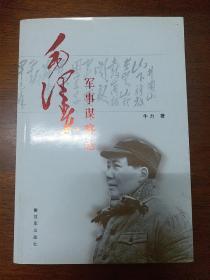 毛泽东军事谋略论(2007年修订本)
