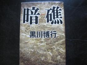 日文版,暗礁