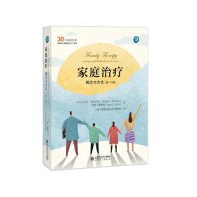 送书签tt-9787303238316-家庭治疗概念与方法(第11版)