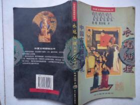 衣冠灿烂・中国古代服饰巡礼