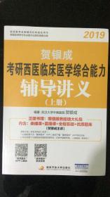 2019贺银成考研西医临床医学综合能力辅导讲义(上下册)1-1