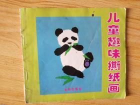 儿童趣味撕纸画 (彩版)