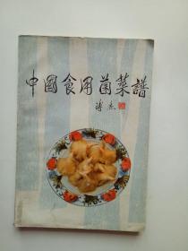 中国食用菌菜谱