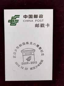 101127 中国湖北武汉 少年邮局 武汉少年邮局成立六周年纪念 2009-2015 纪念邮戳卡
