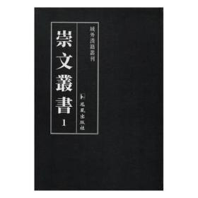 崇文丛书(全23册)
