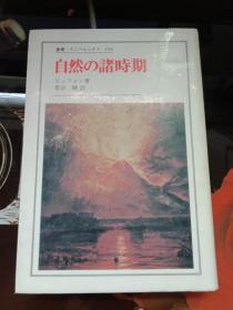 日文原版 自然诸时期