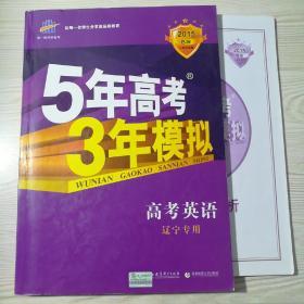 曲一线科学备考·5年高考3年模拟:高考英语(辽宁专用 2015 B版)