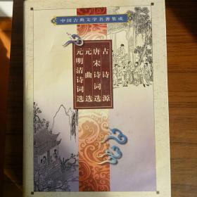 中国古典文学名著集成《古诗源,唐宋诗词选,元曲选,元明清诗词选》