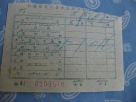新疆维吾尔自治区新华书店50年代发票一份