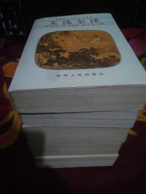 文选全译(中国历代名著全译丛书) 全五册 94年一版一印