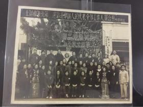 非常珍贵的老广州历史照片 解放初北区维新街第二选区选举区人民代表全体工作人员合照(在投票站前合照,五十年代)