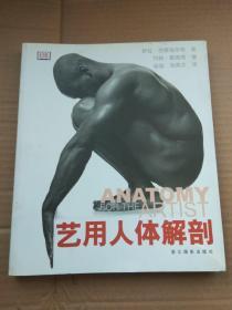 艺用人体解剖