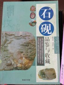 石砚品鉴与收藏
