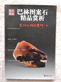 巴林石精品赏析5:巴林图案石