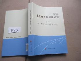 江苏水文化发展战略研究 李亚平、郑大俊  编著 九成