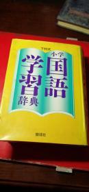 下村式小学国语学习辞典日文版