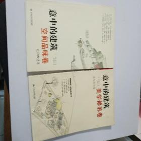 意中的建筑 空间品味卷  美学修养卷  两本书合售