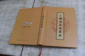 大佛顶首楞严经(汉语拼音读本  硬精装大32开   2011年10月印行  有描述有清晰书影供参考)
