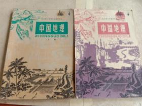 全日制十年制学校课本   中国地理 上下合售