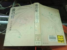 日文原版 萤の宿
