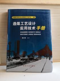 选煤工艺设计实用技术手册