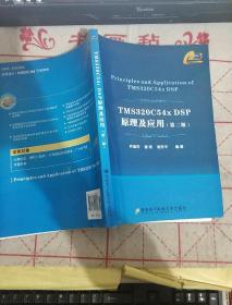 TMS320C54x DSP原理及应用(第2版)