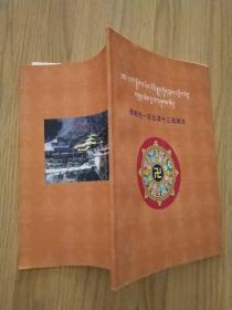 佛教徒一天功课十三瑜伽法