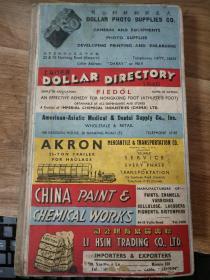1948年(科美公司)相当于今天的大黄页百科