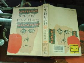 日文原版 サルの目にトの目