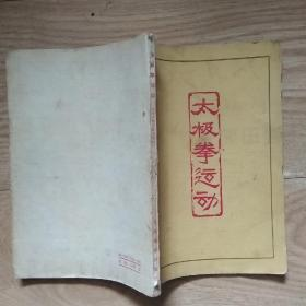 太极拳运动(武术教材参考资料)1962年1版1印