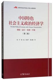 中国特色社会主义政治经济学 制度运行发展开放 第二版第2版 张宇 谢地 任保平 蒋永穆 高等教育出版社 9787040498448