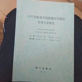 山东省临淄齐国故城汉代镜范的考古学研究
