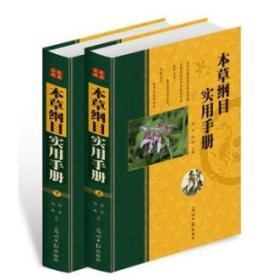 本草纲目实用手册 16开2卷 1C01c
