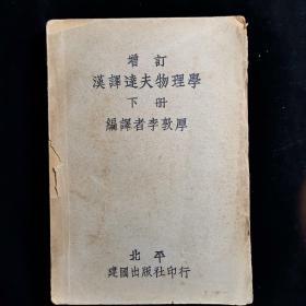 增订汉译达夫物理学下册