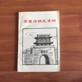 青云店镇志资料