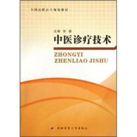 987810866583/中医诊疗技术/徐联 著