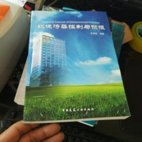 环境污染控制与预报【16开】
