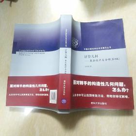中国计算机学会学术著作丛书:计算几何——算法设计与分析(第4版)